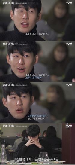 """손흥민 """"경기 끝나면... 자려고 딱 누우면..."""""""