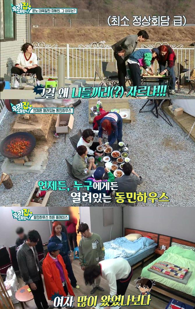 """장동민 200평 대저택 공개...""""이상형은 날 받아줄 수 있는 사람"""""""