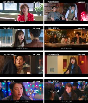 김래원X공효진 현실 로맨스 온다…'가장 보통의 연애' 10월초 개봉