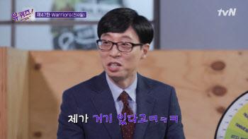 '유퀴즈3' 유재석, 신천지에 헛웃음...대구 간호사에 눈물