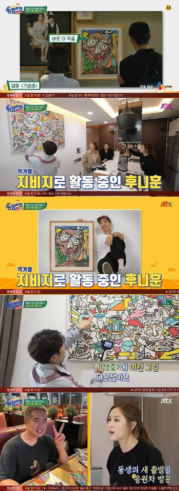 '유랑마켓' 채리나 후니훈 그림, '기생충' 등장 후 1500만원