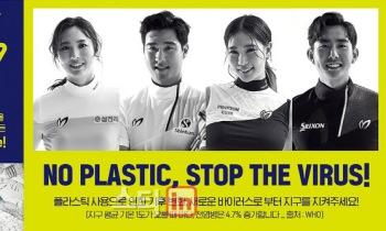 마스터바니, 폐플라스틱 활용 '리뉴 티셔츠' 선보여