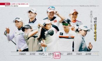 KLPGA 챔피언십, 미국 NBC GOLF 등 호주·일본·동남아에서 생중계