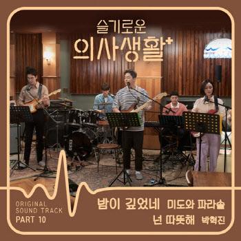 '슬의' 조정석 '아로하'→'미도와 파라솔' OST 음원 발매 [공식]