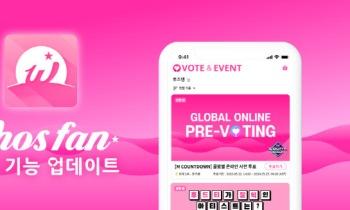 '후즈팬' 앱으로 '엠카' 글로벌 사전 투표 가능해져