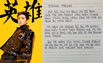 NCT 재현, 자필 사과문...이태원 식당과 바 강조 (전문)