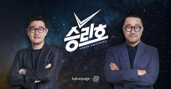 카카오페이지·메리크리스마스 손잡다… '승리호 IP 비즈니스' 구현