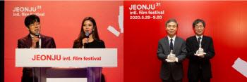 '온·오프 결합' 전주국제영화제 28일 개막…장기 상영회 연기