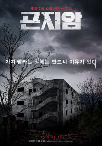 267만명 동원 '곤지암' 할리우드 리메이크