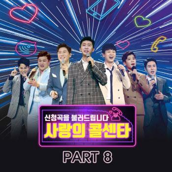 임영웅 '아로하', 음원으로 만난다… '사랑의 콜센타 PART8' 발매