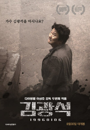 '김광석 타살 의혹 제기' 이상호 기자, 1억 배상 확정
