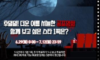임영웅, '더운 여름 서늘한 공포영화 함께 보고 싶은 스타' 1위