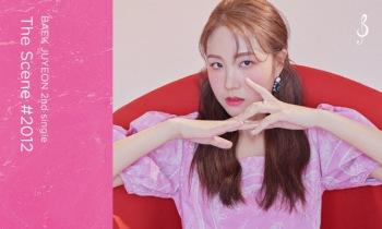 백주연, 새 싱글 '색깔' 커버 이미지…스무살에 깃든 '핑크빛 설렘'