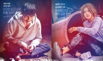 '단짠좀비' 최진혁x'깡다구' 박주현…'좀비탐정' 캐릭터 포스터 공개
