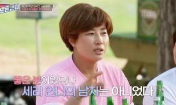 """박세리 """"소개팅? 성격·취미 달라서 못 이뤄져"""""""