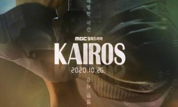신성록x이세영 '카이로스', 기대감 200% 증폭 티저 포스터 공개