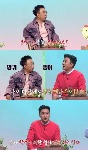 新예능 라이벌? 박명수·안정환, '안다행'서 팽팽 기싸움