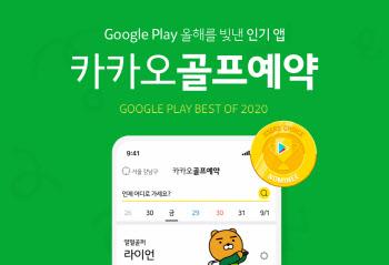 카카오골프예약, 구글플레이 '올해를 빛낸 애플리케이션' 후보 올라