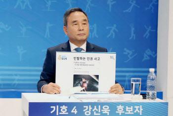 강신욱 대한체육회장 후보 이기흥 후보 거짓 사실 유포...선관위 제소