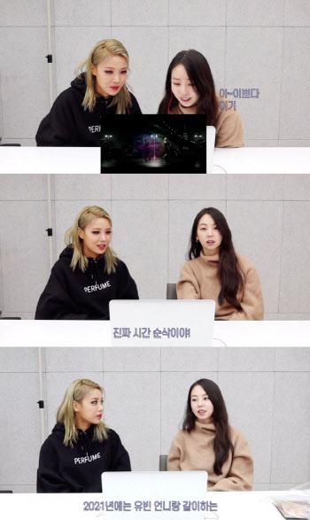 유빈, 신곡 '향수' 뮤비 리액션 영상 공개…원더걸스 총출동