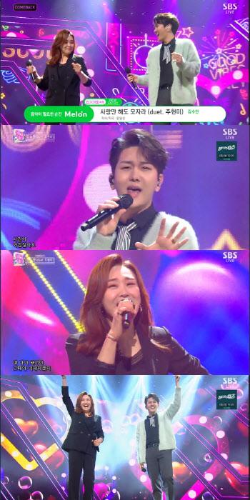 김수찬, 대선배 주현미와 '인기가요' 듀엣곡 무대