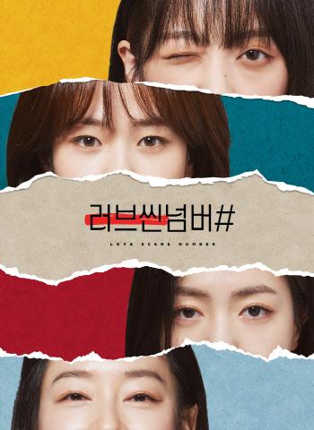 MBC, 웨이브 오리지널 '러브씬넘버#' 편성…2월 첫방송 [공식]