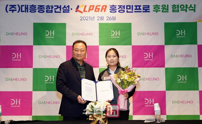 [포토]대흥종합건설(주),홍정민 선수와 후원 협약식
