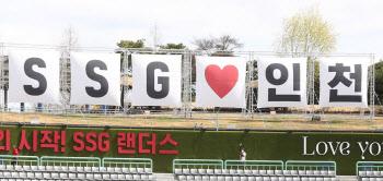 SSG랜더스, 인천시민과 함께 하는 'SSG♥인천데이' 개최