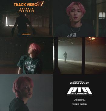 피원하모니, 20일 컴백 앞두고 트랙비디오 순차 공개