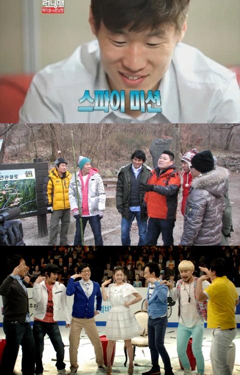 `런닝맨`의 박지성, `1박`의 박찬호-`무도`의 김연아를 잇다