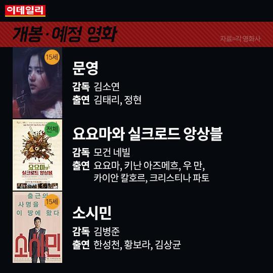 [카드뉴스] 금주의 개봉 영화 (1월 2주)