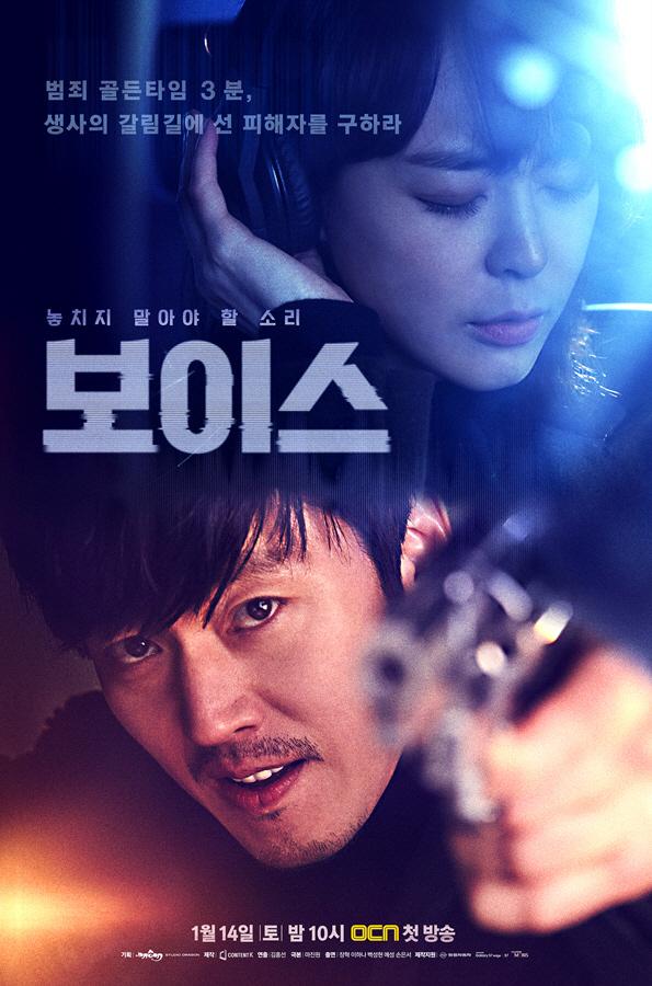 """'보이스' 김홍선PD """"현실, 드라마 보다 더한 `고구마`""""(인터뷰②)"""
