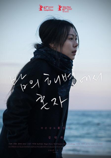 [씨네리뷰] 홍상수X김민희 `진짜 사랑`에 관한 자전적 이야기