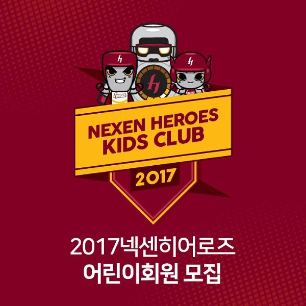 넥센히어로즈, 2017시즌 어린이회원 모집