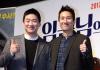 [포토]이선균-안재홍 '임금님의 사건수첩 두 주인공'