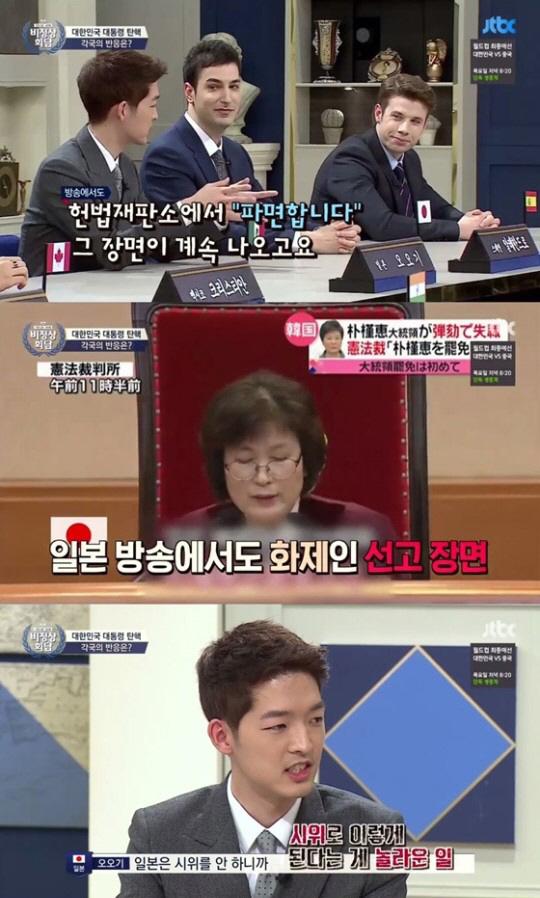 `비정상회담` 朴 전 대통령 탄핵 해외 반응…`韓 롤모델로 삼자고해`