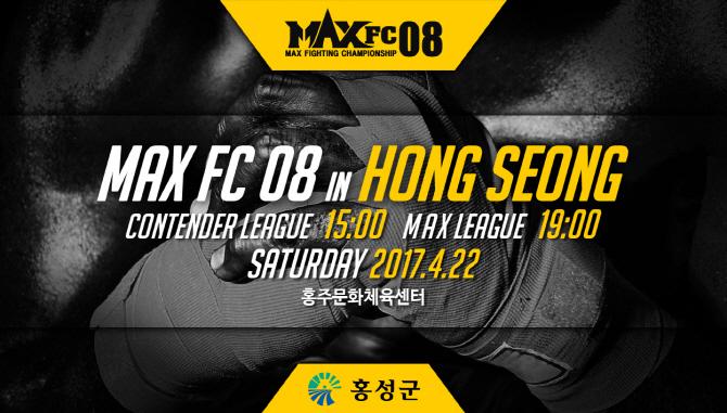 MAX FC08 4월22일 홍성 대회 확정…부제는 `파이트홀릭`