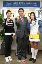 배소현-강리아, '휴바와 스폰서 조인식'