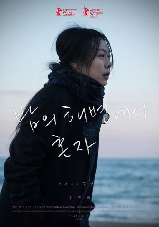 홍상수X김민희, `밤의 해변` 첫주 2만명 봤다…논란 딛고 선전
