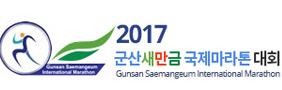 군산새만금국제마라톤, 4월 9일 개최…1만2000명 참가