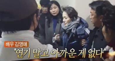 `리얼스토리 눈` 故 김영애, `췌장암 투병 중에도 연기 놓지 못한 이유`