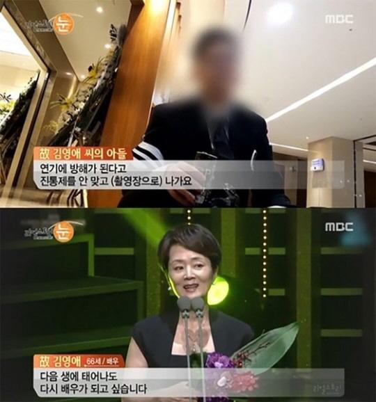 故김영애, 아들에게 남긴 유언 `연명치료 하지 말아라`