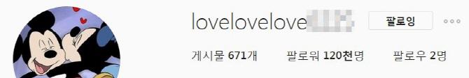 `박유천 연인` 황하나, SNS 컴백… ID·사진 교체 `lovelovelove`
