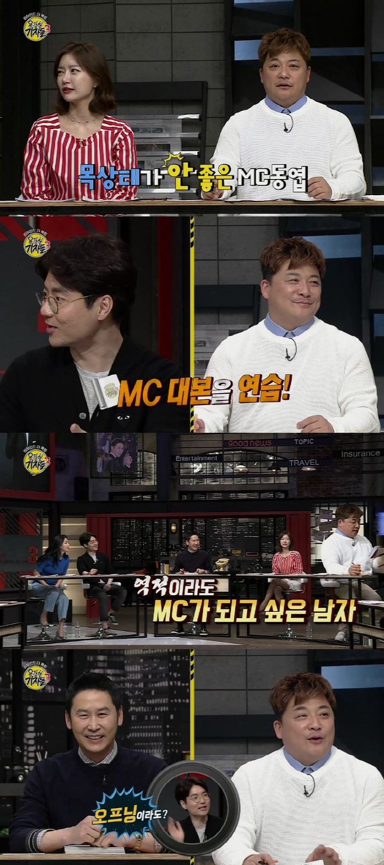 `용감한 기자들3` 윤정수 `오늘은 내가  단독 MC`