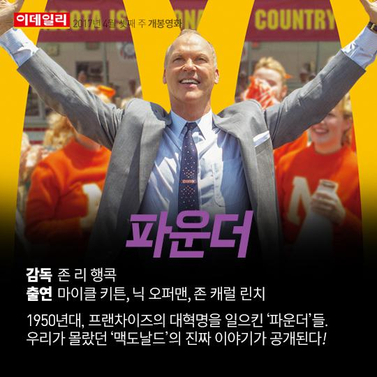 [카드뉴스] 금주의 개봉 영화 (4월 3주)