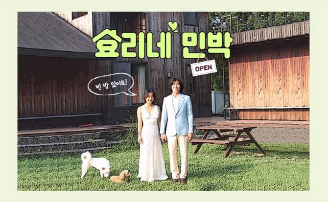 `효리네 민박` 참가자 접수 시작 `빈방 있어요~`