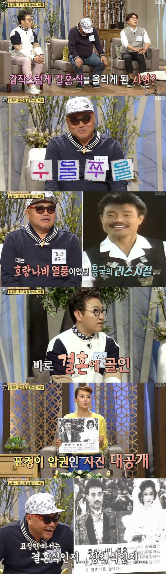 """'백년손님' 김흥국 """"초고속 결혼? 동거하다 기자에게 걸려서.."""""""