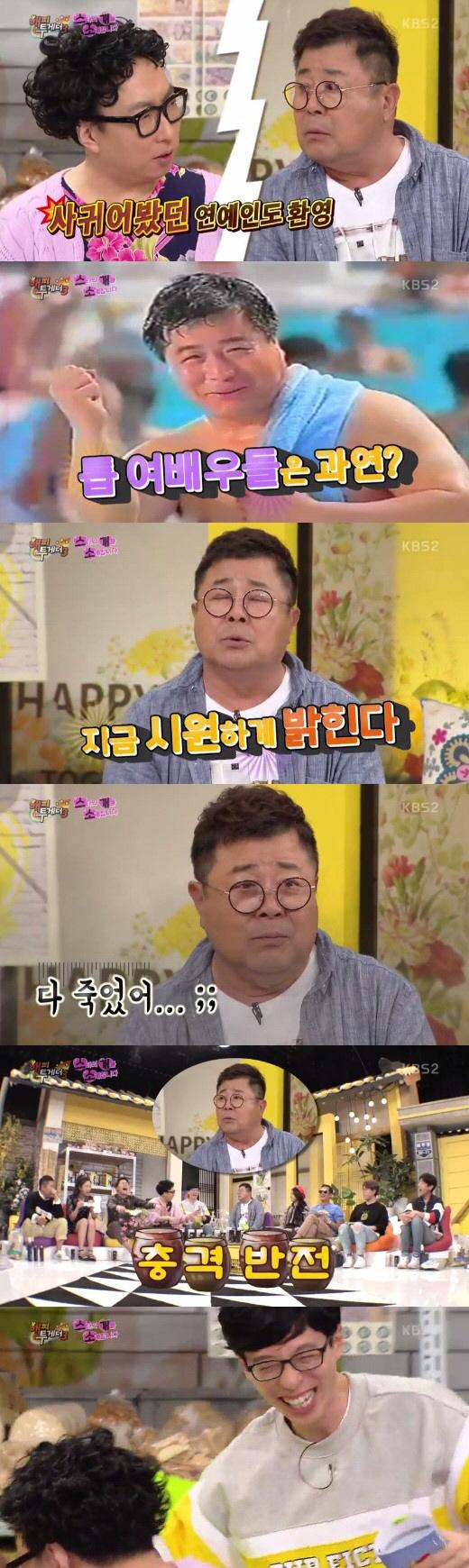 `해투3` 백일섭 `사귀었던 연예인? 다 죽었다` 폭탄 발언