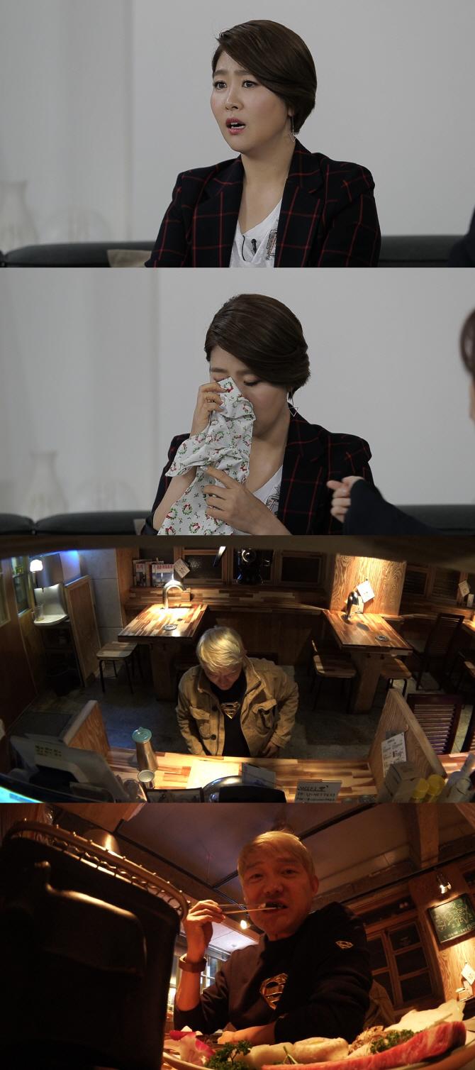 `별거가 별거냐` 김지영, 남성진 별거 후 모습에 눈물 `펑펑`