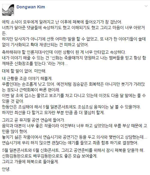김동완, 에릭 결혼 소식에 `페북 들어오기가 참 겁났다`